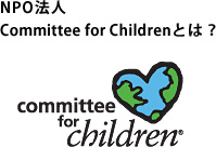 NPO法人 committee for childrenとは?